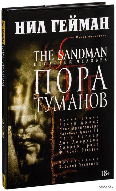 The Sandman. Песочный человек. Пора туманов. Нил Гейман