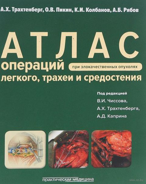 Атлас операций при злокачественных опухолях легкого, трахеи и средостения