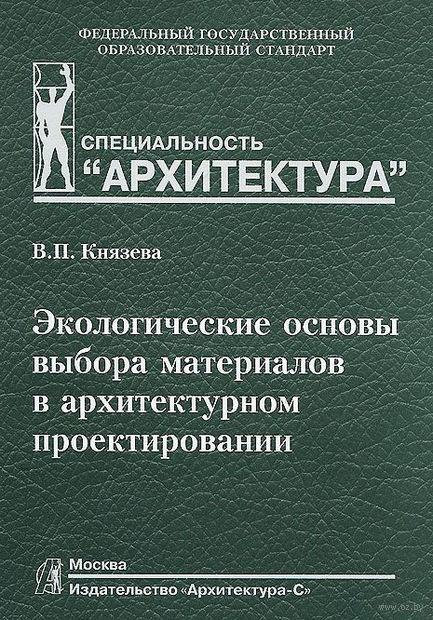Экологические основы выбора материалов в архитектурном проектировании. Валентина Князева