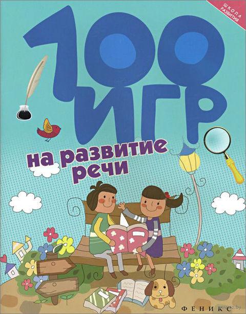 100 игр на развитие речи. А. Ермилова