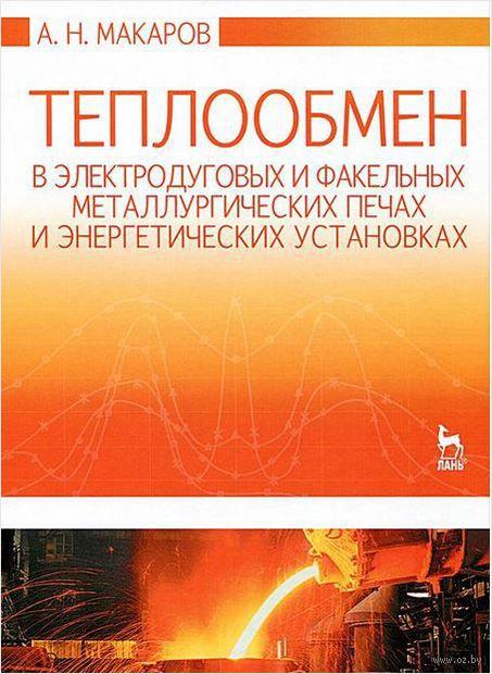 Теплообмен в электродуговых и факельных металлургических печах и энергетических установках — фото, картинка