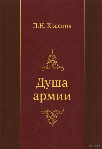 Душа армии. Петр Краснов