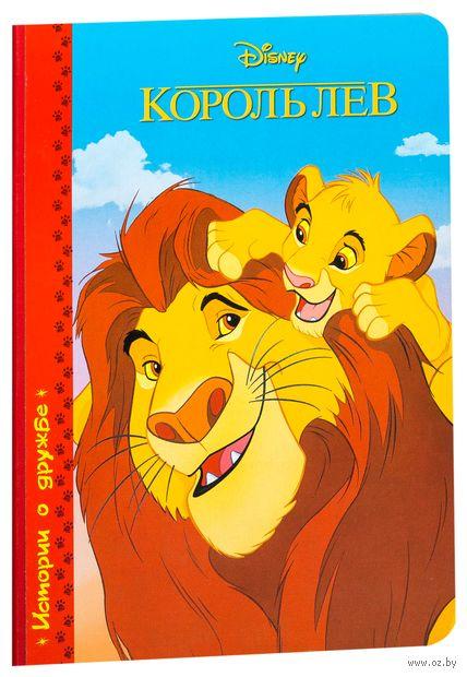 Король Лев — фото, картинка
