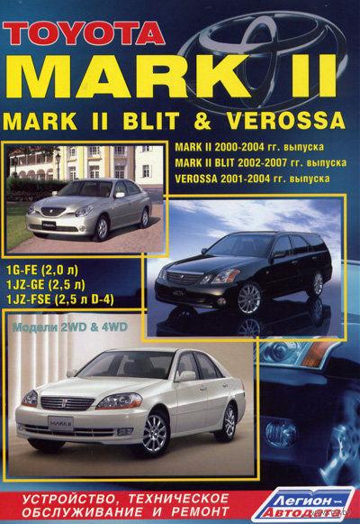 Toyota Mark II / Mark II Blit / Verossa. Устройство, техническое обслуживание и ремонт — фото, картинка