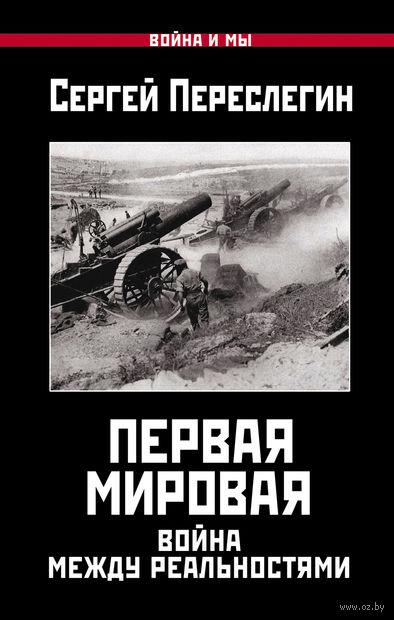 Первая Мировая - война между Реальностями. Сергей Переслегин