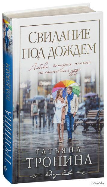 Свидание под дождем. Татьяна Тронина