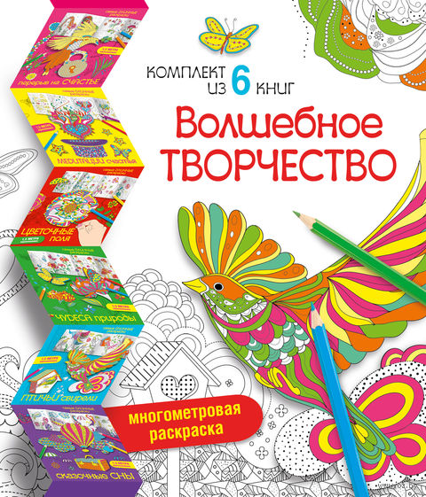 Волшебное творчество (Комплект из 6 книг) — фото, картинка