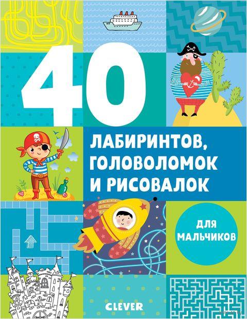 40 творческих заданий для мальчиков. Лабиринты, головоломки и рисовалки — фото, картинка