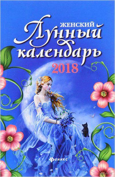 Женский лунный календарь на 2018 год — фото, картинка