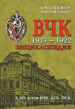 ВЧК 1917-1922. Энциклопедия — фото, картинка