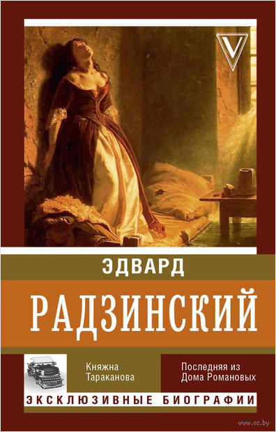 Княжна Тараканова — фото, картинка