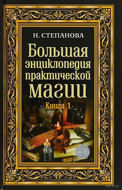 Большая энциклопедия практической магии. Книга 1 — фото, картинка