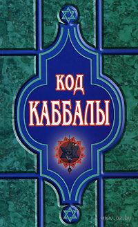 Код Каббалы — фото, картинка