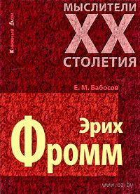 Эрих Фромм. Евгений Бабосов