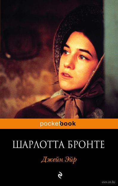 Джейн Эйр (м). Шарлотта Бронте