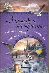 Волшебное настроение. Александра Тайц, Наталья Нестерова, Марта Кетро