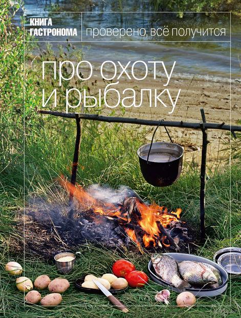 Про охоту и рыбалку. Ирина Киреева, Юрий Суходольский