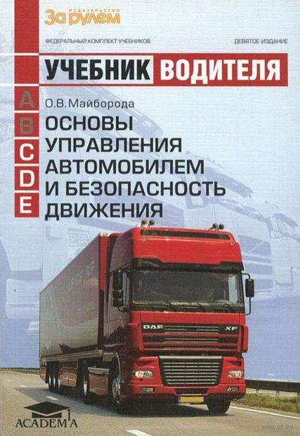 Основы управления автомобилем и безопасность движения. Олег Майборода