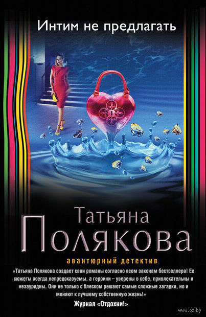 Интим не предлагать (м). Татьяна Полякова