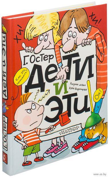 Дети и эти. Григорий Остер