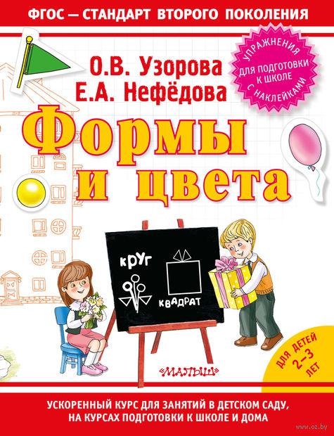 Формы и цвета. Елена Нефедова, Ольга Узорова