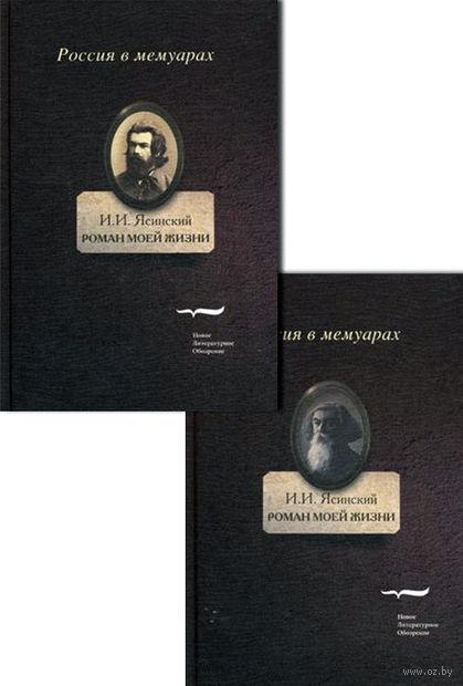 И. И. Ясинский. Роман моей жизни. Книга воспоминаний (в двух томах). Иероним Ясинский