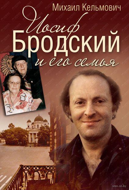 Иосиф Бродский и его семья — фото, картинка
