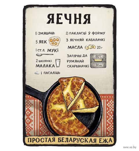 """Магнит сувенирный """"Простая Беларуская ежа. Яечня"""" (арт. 1615)"""
