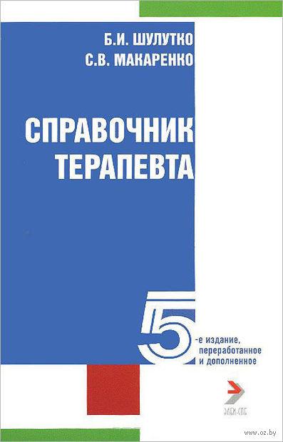 Справочник терапевта. Борис Шулутко, Светлана Макаренко