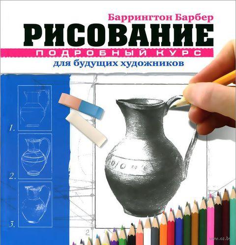 Рисование. Подробный курс для будущих художников — фото, картинка