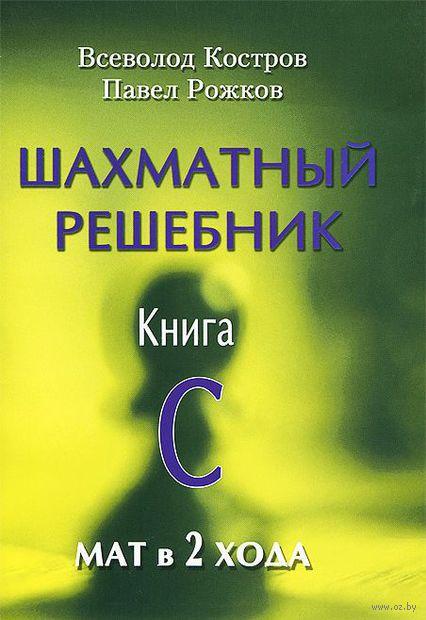 Шахматный решебник. Книга С. Мат в 2 хода — фото, картинка