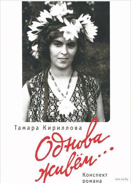 Однова живем.... Тамара Кириллова