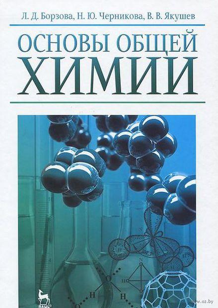 Основы общей химии. Л. Борзова, Н. Черникова, В. Якушев