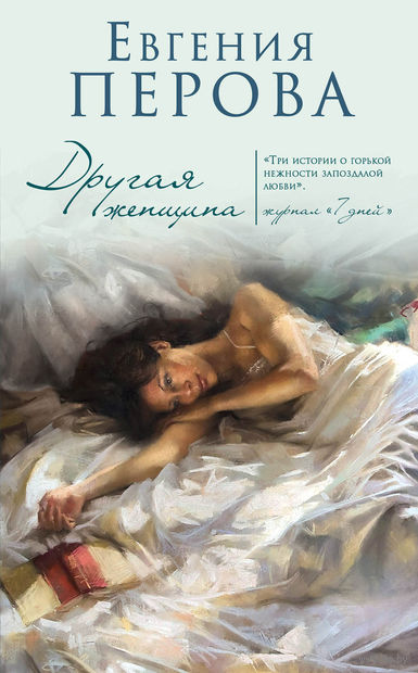 Другая женщина. Евгения Перова