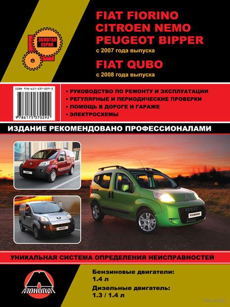 Fiat Fiorino / Citroen Nemo / Peugeot Bipper c 2007 года выпуска, Fiat Qubo c 2008 г. Руководство по ремонту и эксплуатации