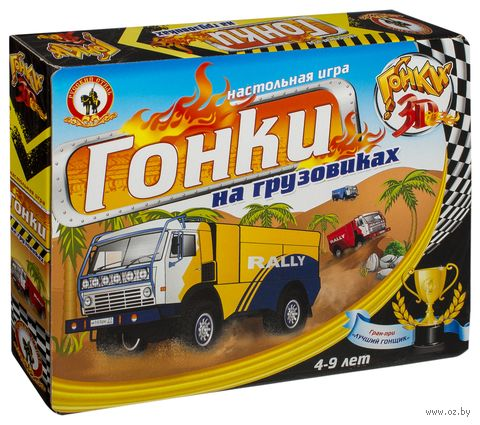 Гонки на грузовиках — фото, картинка
