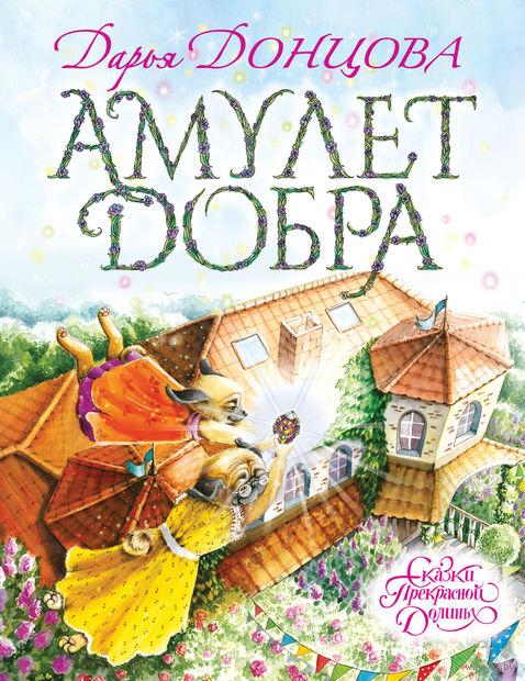 Амулет Добра. Дарья Донцова