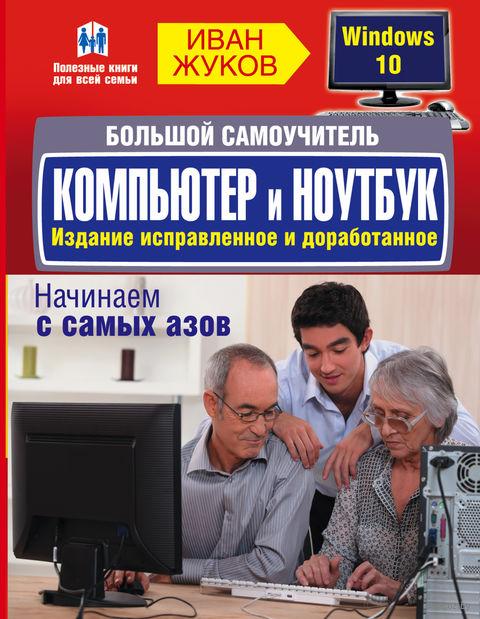 Большой самоучитель. Компьютер и ноутбук. Иван Жуков