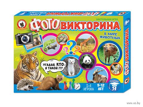 """Викторина """"В мире животных"""" — фото, картинка"""