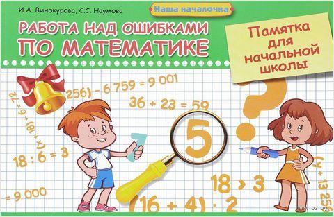 Работа над ошибками по математике. Памятка для начальной школы — фото, картинка