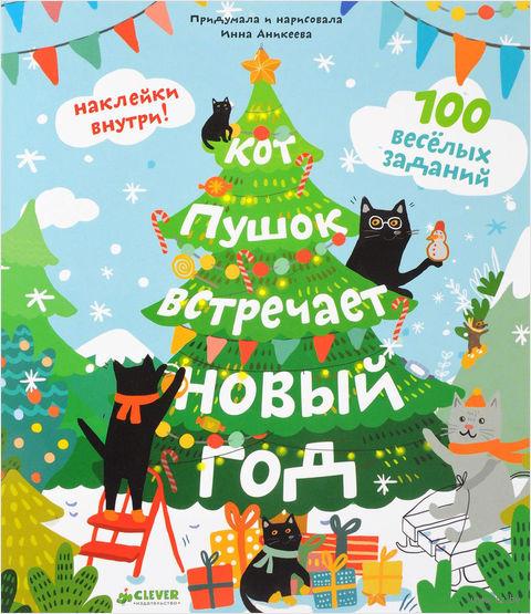 Кот Пушок встречает Новый год. 100 веселых заданий (+ наклейки) — фото, картинка