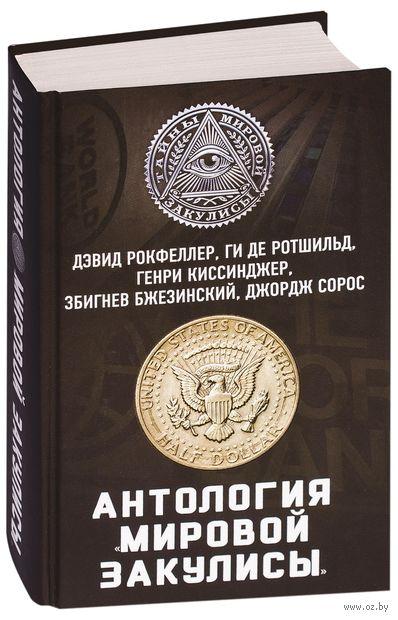 """Антология """"мировой закулисы"""" — фото, картинка"""