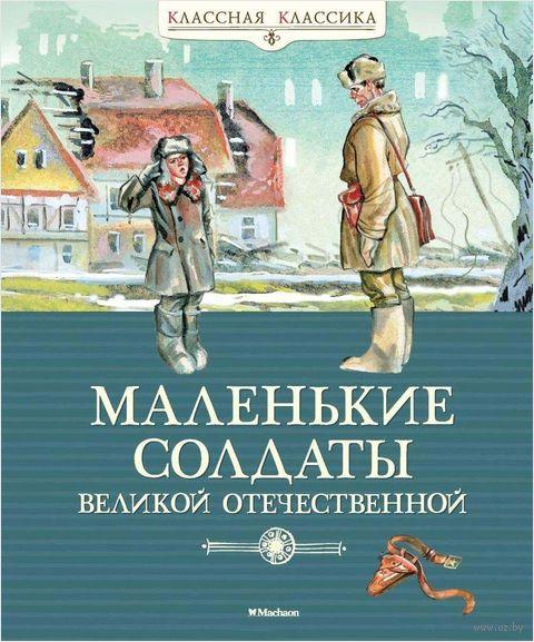 Маленькие солдаты Великой Отечественной — фото, картинка