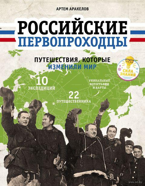 Российские первопроходцы. Путешествия, которые изменили мир — фото, картинка
