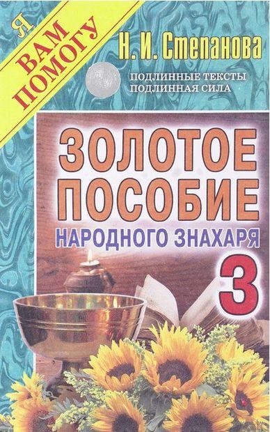 Золотое пособие народного знахаря. Книга 3 — фото, картинка