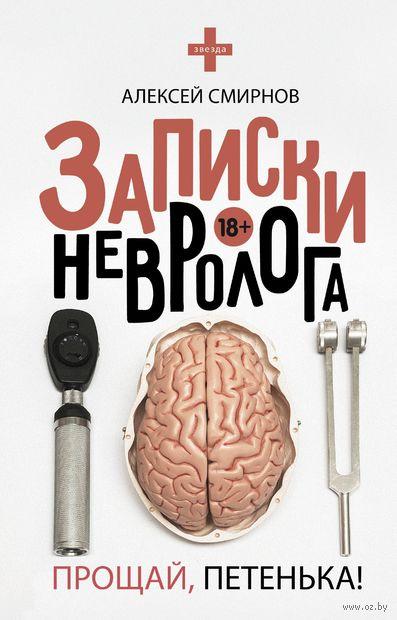 Записки невролога. Прощай, Петенька! — фото, картинка