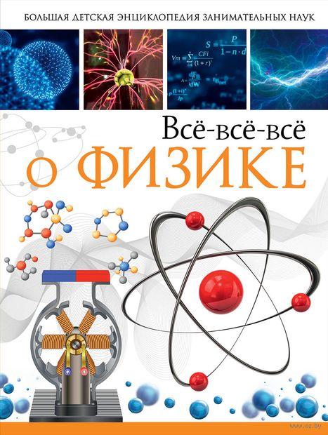Всё-всё-всё о физике — фото, картинка