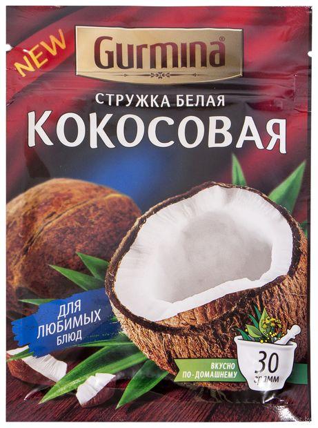 """Стружка кокосовая """"Gurmina"""" (30 г) — фото, картинка"""