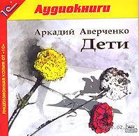 Дети. Аркадий Аверченко