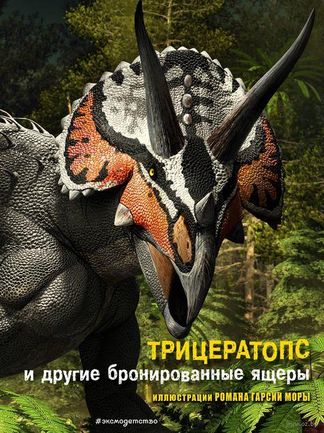Трицератопс и другие бронированные ящеры — фото, картинка